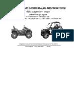 CF625-X6 EFI ruk amor