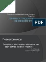 Л1_Термины и определения. Основные понятия.
