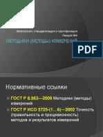 Л4_методики (методы) измерений