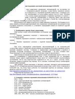 AlarmRepair.pdf