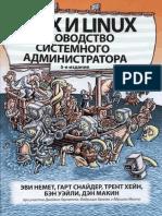 Unix и Linux. Руководство системного администратора. 5-e издание 2020.pdf