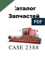 Case Combine 2388 (2006) Parts Catalog [PDF, RUS, 12 MB].pdf