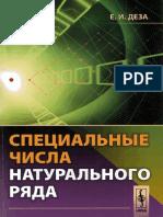 Deza E.I. _Specialnye chisla naturalnogo rjada.pdf