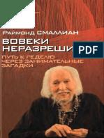 Смаллиан Р. - Вовеки неразрешимое - 2013