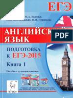 ЕГЭ. 2015.pdf