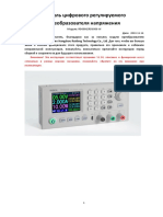 Russian Constant Voltage and Constant Current DC Power Supply RD6006 Instruction 11.20