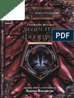 монстры фаэруна(русск) вер1.1.pdf