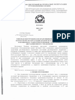 Типовая инструкция Крановщик-оператор  дист.упр.