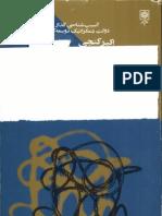 اکبر گنجی - آسیب شناسی گذار به دولت دموکراتیک و توسعه گرا