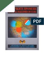 Етничките-промени-во-егејска-Македонија-во-20-век