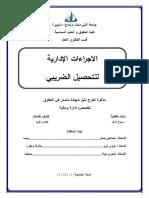 الإجراءات الإدارية للتحصيل الضريبي