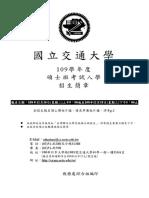 109碩士班考試入學簡章.pdf