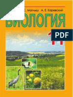 biyalogiya-maglish-11kl-rus-2016