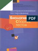[]_Centralizovannoe_testirovanie_2014._Biologiya__(z-lib.org)