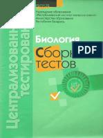 []_Centralizovannoe_testirovanie_2011._Biologiya__(z-lib.org).pdf