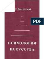 Vyigotskiyi_vyi_L_Psihologiya_Iskusstva.a6.pdf