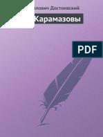 Братья Карамазовы-Фёдора Достоевского (2).pdf