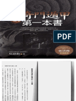 學習奇門第一本書.pdf
