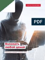 APT-2019-rus