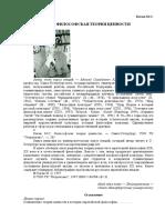 Кн__Философская теория ценностей Каган М.С..pdf