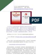 中共中央关于加强党的执政能力建设的决定