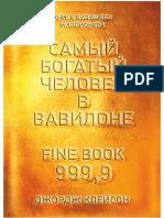 Самый богатый человек в Вавилоне.pdf