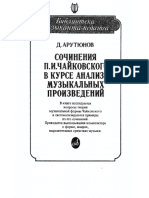 Арутюнов Д. Сочинения П. Чайковского в курсе анализа музыкальных произведений