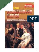 Сюзан Форуард, Эмоциональный шантаж.pdf