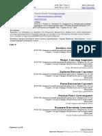 12SAVN419.pdf