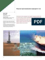 LNG-ocean-transportation-russian-only.pdf