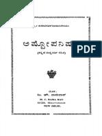 Ashtopanishatu - Mi Chou Ramarao