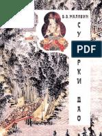 Малявин_Сумерки Дао.pdf
