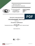 3452-1-2011_ISO ru