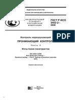 3452-2-2009_ISO GOST ru.pdf