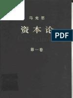 2004版资本论第1卷.pdf