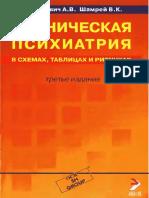 Рустанович, Шамрей - Клиническая психиатрия в схемах, таблицах, рисунках (2006)