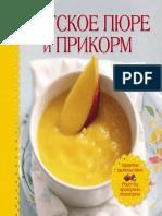 Detskoe_pjure_i_prikorm.pdf