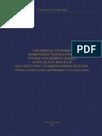 СТО ЦКТИ 10.002-2007.pdf