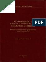 СТО ЦКТИ 10.003-2007
