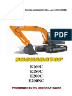 E200С & Е160С & E200NC & E180C- Руководство.pdf