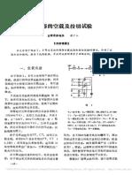 _变压器的空载及投切试验.pdf