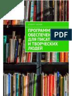 Syisoev_A._Programmnoe_Obespechenie_.a6