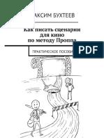 Buhteev_M._Kak_Pisat_Scenarii_Dlya_K.a6