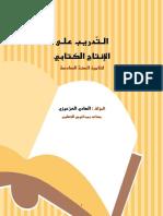 كتاب-الإنتاج-الكتابي-1