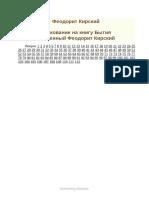 Толкование на книгу Бытия - блаженный Феодорит Кирский.pdf