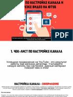 [Sharewood.biz] YouTube Check.pdf