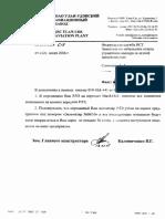 РЛЭ МИ-8АМТ книга 1.pdf