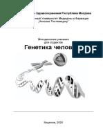 Caiet GU RUS 2020 Medicina 1
