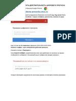 ИНСТРУКЦИЯ_ПАТРУЛЬ.pdf