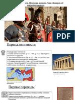 Перевод в античности5.pptx